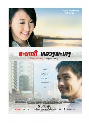 Sabaidee Luang Prabang movie