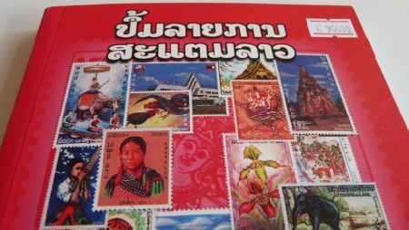Lao Stamps Catalogue